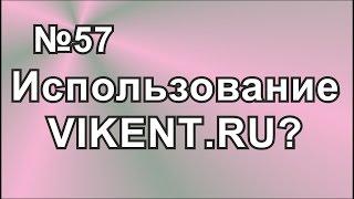 ЭФФЕКТИВНОЕ ИСПОЛЬЗОВАНИЕ ПОРТАЛА VIKENT.RU(ЭФФЕКТИВНОЕ ИСПОЛЬЗОВАНИЕ ТВОРЧЕСКОГО \ КРЕАТИВНОГО ПОРТАЛА VIKENT.RU HTTP://VIKENT.RU – крупнейший портал Европы..., 2015-11-25T17:10:32.000Z)