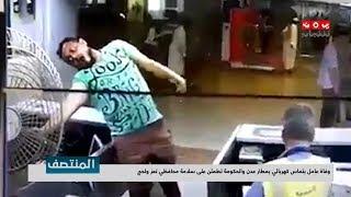 وفاة عامل بتماس كهربائي بمطار عدن والحكومة تطمئن على سلامة محافظي تعز ولحج   تقرير يمن شباب