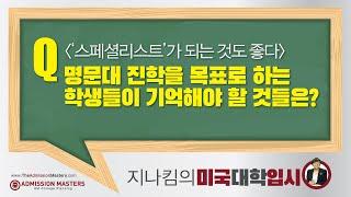 [지나킴의 미국대학입시] 명문대 진학을 목표로 하는 학…