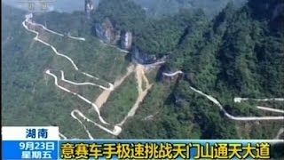 Italian Driver Races Up Dangerous Chinese Road