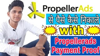 How To Withdraw Money From Propellerads | Propellerads Payment Proof ...