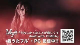 Mye - うれしかったことが悲しくて duet with CIMBA