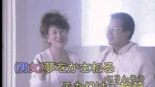 二輪草 ♩♪♫♬原唱: 弦哲也& 川中美幸【 唄/ 林舉文& Gine Chen陳欣華】