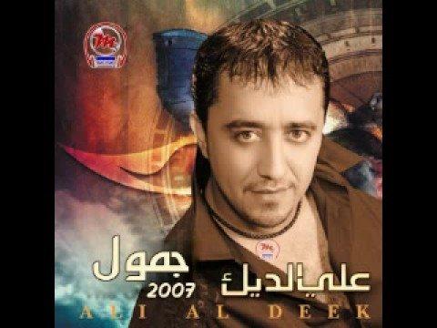 Ali al deek  Alusch 3alooch