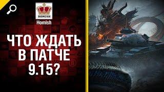 Что ждать в патче 9.15? - от Homish [World of Tanks]