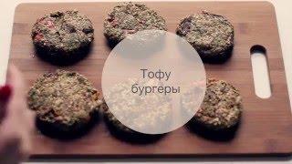 Тофу бургеры / Быстрый и здоровый рецепт