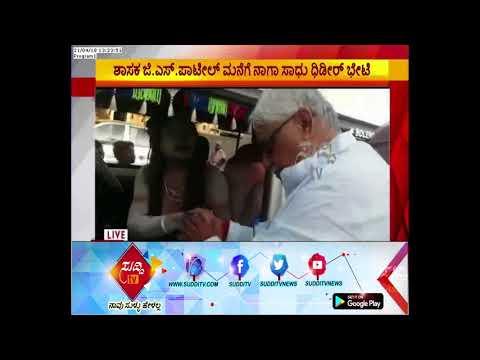 Naga Sadhus  Visited To MLA G.S Patil Residence | Gadag | ಸುದ್ದಿ ಟಿವಿ