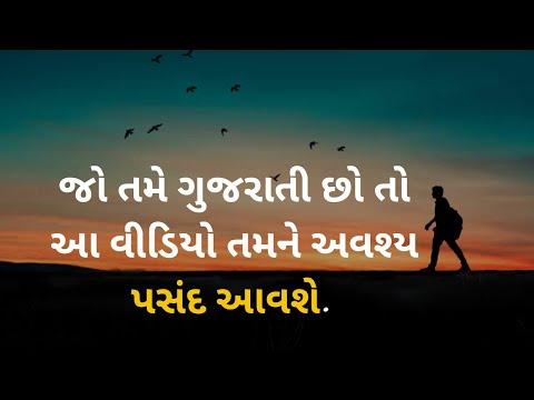 Motivational Gujarati Suvichar picture | ગુજરાતી સુવિચાર માં | પ્રેમ । Attitude । Love । Inspirational