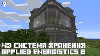 Minecraft HiTech - #7 МЭ система хранения. Applied Energistics 2.