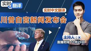 实时翻译: 川普白宫新闻发布会!《实时翻译》2020.11.20 - YouTube
