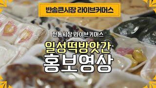 반송큰시장 일성떡방앗간 홍보영상