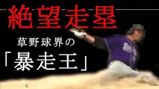 【実況】草野球界NO.1「暴走王」による絶望的な走塁集!マネるな絶対!【革命軍】