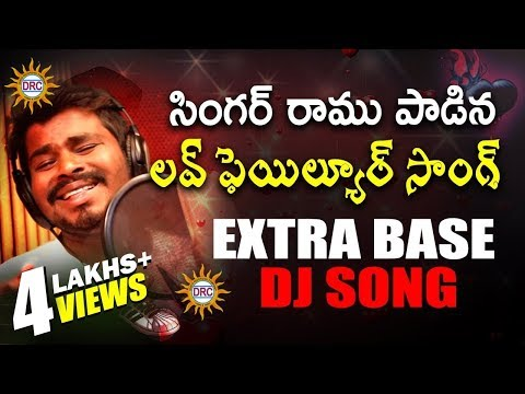 Love Failure Special Extra Base Dj Song | Singer Ramu | Best Love Video Songs | DRC