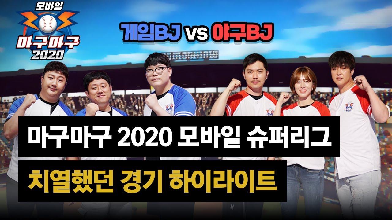 마구마구 2020 모바일 슈퍼리그 경기 하이라이트!! [안지만,콘대,욱하는형 vs 킹기훈,기뉴다,두치와뿌꾸]