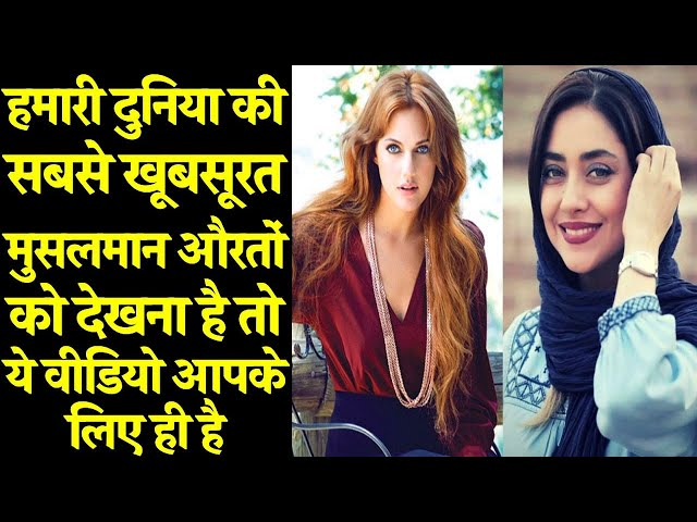 बात जब खूबसूरती की हो तो ये Muslim Women सारी दुनिया को देती हैं कड़ी टक्कर, देख लीजिए