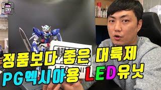 PG GUNDAM EXIA ep.02 PG엑시아용 대륙…