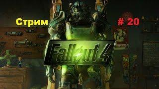 Прохождение Fallout 4 на PC супермаркет, больница Кендалл 20
