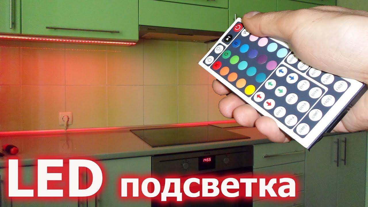 КАК СДЕЛАТЬ? Светодиодная Подсветка На Кухне