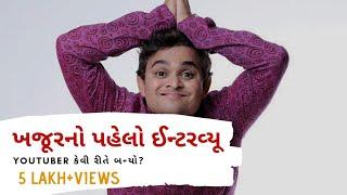 Jigli & Khajur ફેમ Khajur ની સફળતાની કહાની...તેની જુબાની...