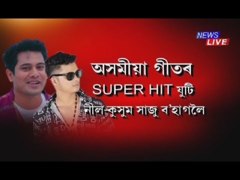 Neel Akash, Kussum Kailash And Bipin Chowdang Are Getting Ready To Perform In Bohag Bihu