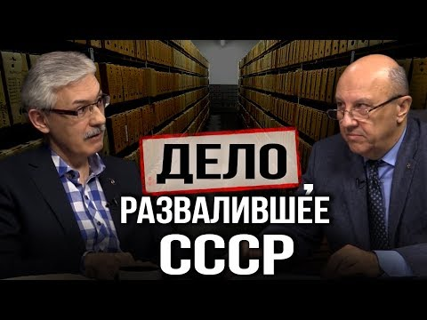 Кто стоял за Андроповым и Горбачёвым. А. Фурсов. Ф. Раззаков