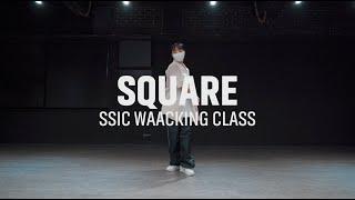 백예린 (Yerin Baek) - 'Square (2017)' || SSIC WAACKING CLASS ll @대전 GB ACADEMY댄스 오디션 학원
