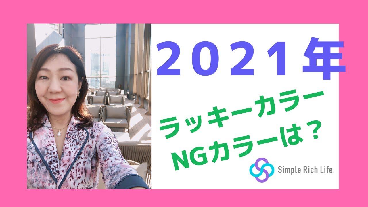 2021 カラー 風水 ラッキー