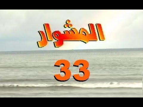المسلسل الجزائري المشوار الحلقة 33 motarjam