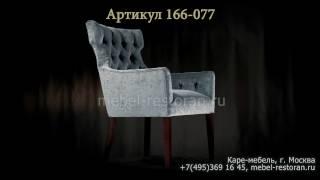 Дизайнерское кресло для ресторанов и кафе 166-077(, 2016-11-29T14:20:24.000Z)
