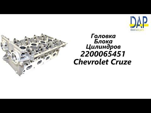 Головка блока цилиндров Chevrolet Cruze(Круз). Купить ГБЦ Cruze(Круз) 55568363, 55565451.