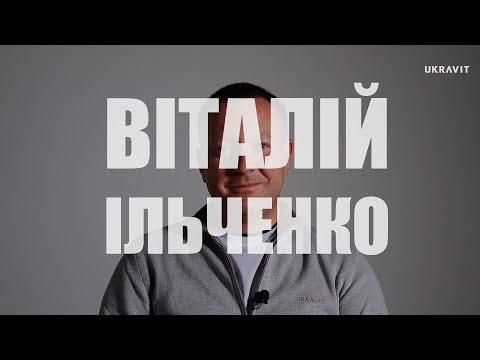 ПРО ЖИТТЯ: Віталій Ільченко