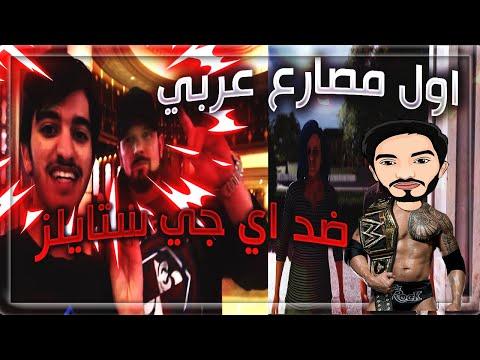 عزيز التميمي ضد اي جي ستايلز !!   اول مصارع عربي ضد اي جي ستايلز طور المهنة WWE2k20