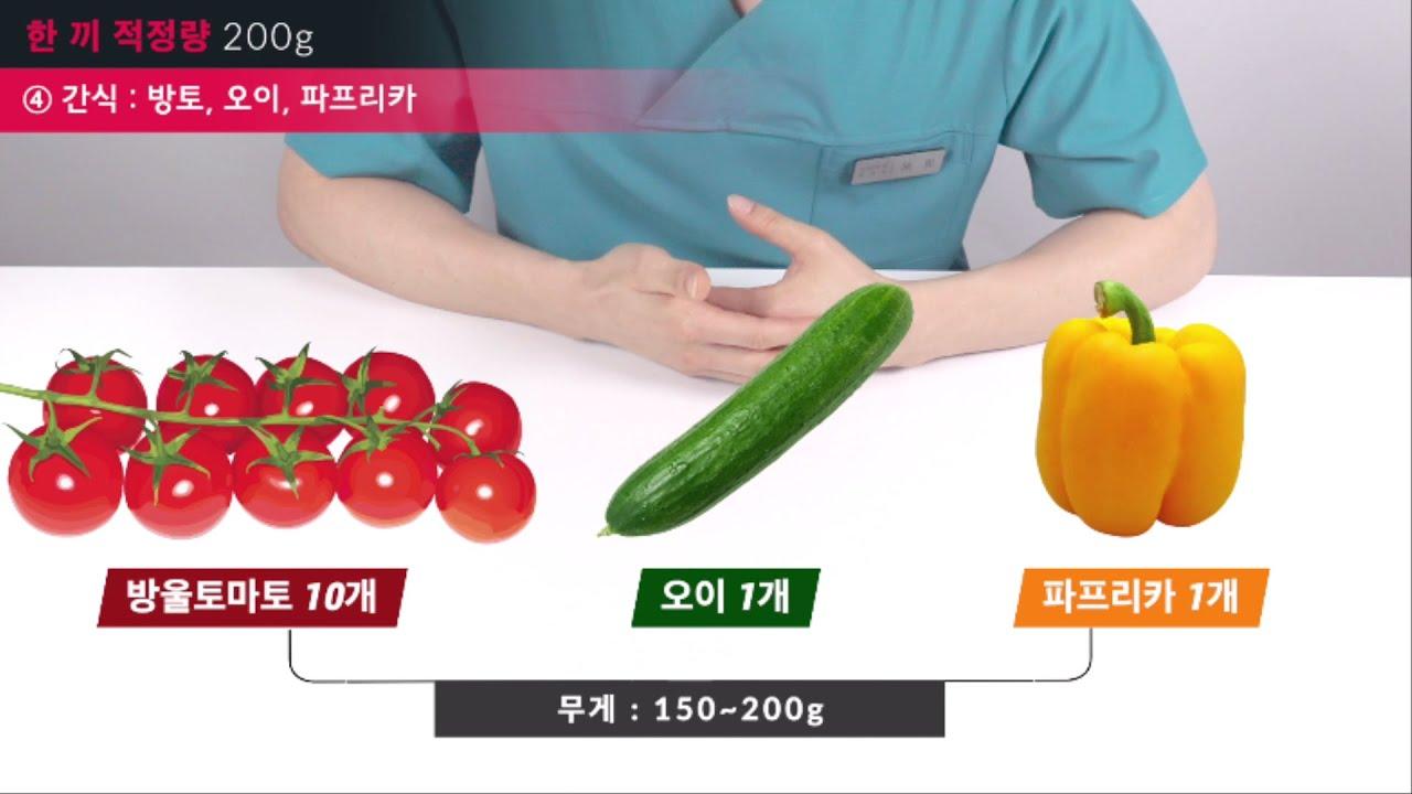 채소 얼마나 먹어야 다이어트 효과 있을까?