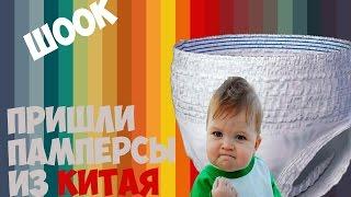 Посылка из Китая #7 Бесплатные пам персы (памперсы) для взрослых  ,#8 Бесплатный коврик! AliExpress