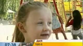 Дети рассказывают о налогах - Дети(Детишкам задали взрослый вопрос: что же такое налоги, и кому их платить? Повна версія тут: http://inter.ua/uk/video/episode/..., 2011-09-08T09:26:22.000Z)