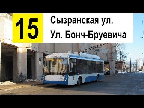 """Троллейбус 15 """"Сызранская ул. - ул. Бонч-Бруевича"""""""