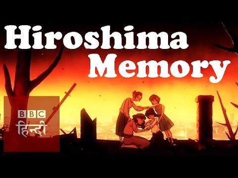 Hiroshima: A story of survival (BBC Hindi)