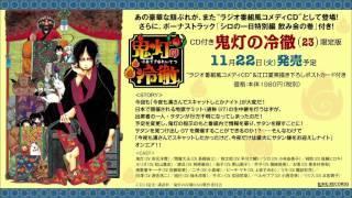 鬼灯の冷徹(23)