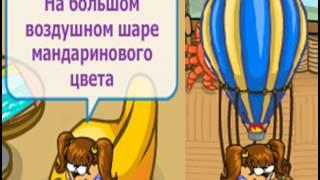 Клип на песню Ёлки-На большом воздушном шаре.