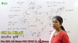 GK In Hindi - भारत में कितने कृषि जलवायु क्षेत्र हैं | Agricultural Climate In India