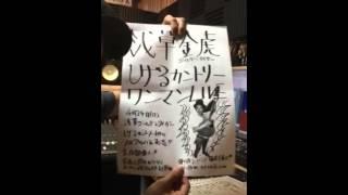 4月24日 日曜日 浅草ゴールデンタイガー 『しげるカントリー初アルバム...