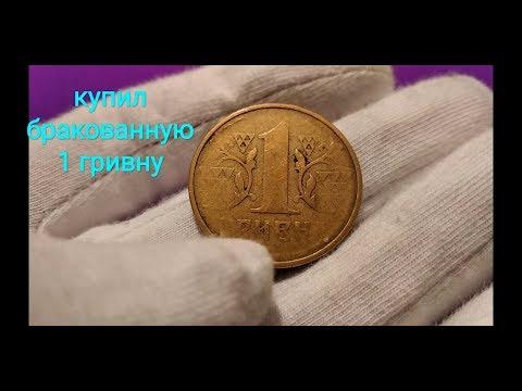 Купил бракованную монету 1 гривна 2003 стоит ли покупать брак ? Монеты Украины