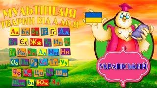 Украинский алфавит для детей. Учим буквы украинского алфавита