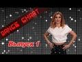 DANCE CHART Выпуск 1 EUROPA PLUS TV mp3