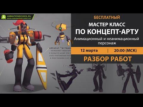 МК по концепт-арту: Анимационный и неанимационный персонаж