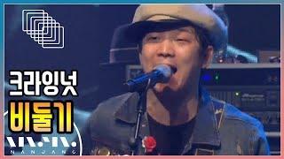 크라잉넛 ; 비둘기 _문화콘서트 난장 ; NANJANG