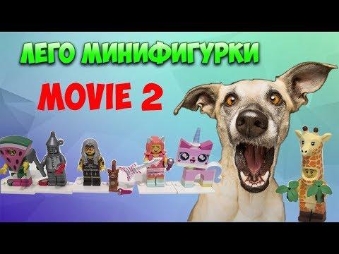 ВСЕ минифигурки лего ФИЛЬМ 2 - Муви 2 - LEGO minifigures Movie 2 series 71023