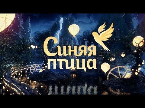 Синяя птица (2019) 6 сезон 1 выпуск от 17.11.19 | Всероссийский конкурс юных талантов