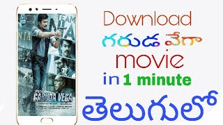Download గరుడ వేగా (Garuda Vega) Movie In 1 one minute.....  || In Telugu