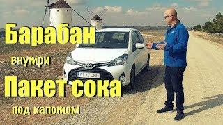 О, бедный Yaris! - Я знал его, Горацио ... обзор Toyota Yaris 1.0 [4k/UHD]